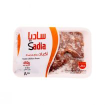 Sadia Frozen Chicken Livers (450 gr)
